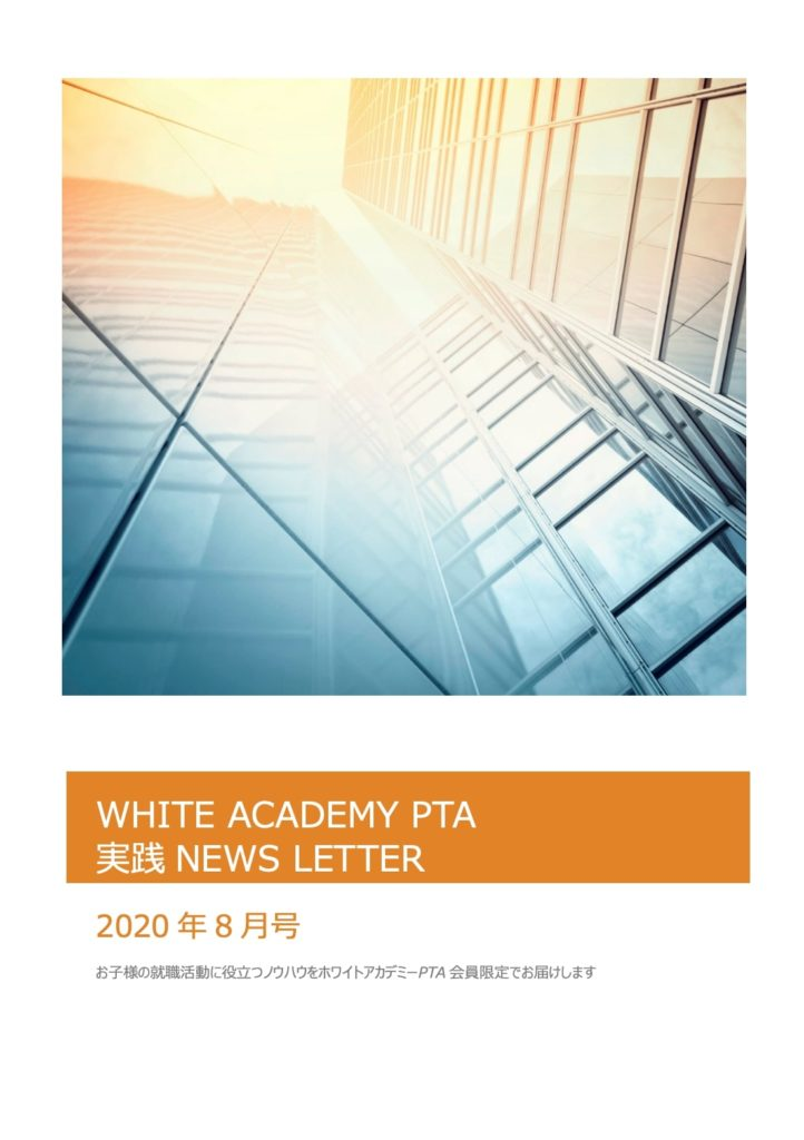 ホワイトアカデミーPTA実践ニュースレター2020年8月号