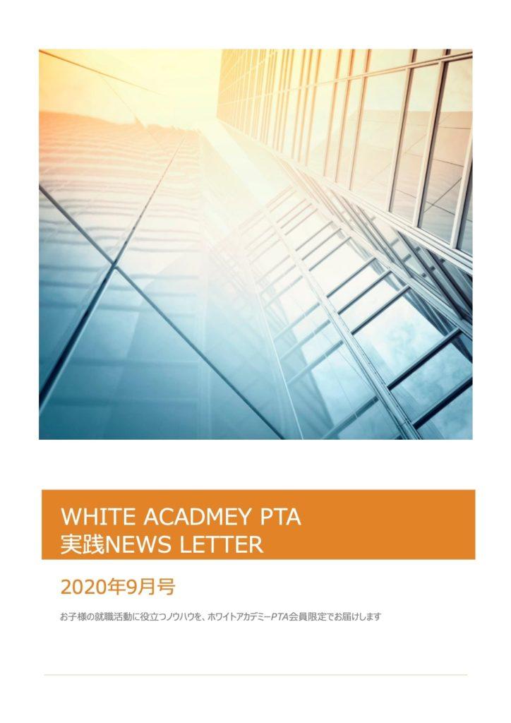 ホワイトアカデミーPTA実践ニュースレター2020年9月号