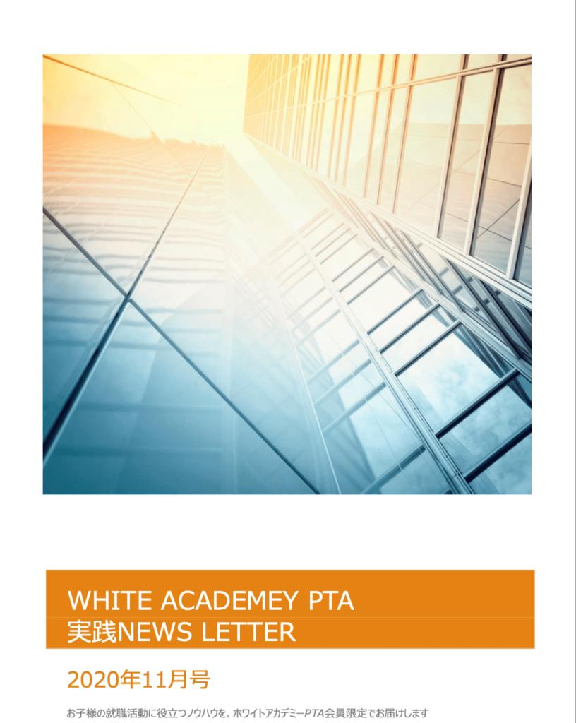 ホワイトアカデミーPTA実践ニュースレター2020年11月号
