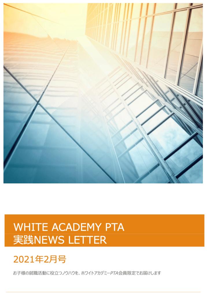 ホワイトアカデミーPTA実践ニュースレター2021年2月号