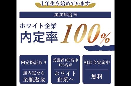 ホワイト企業内定率3年連続No.1