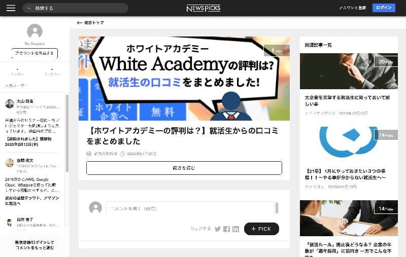 NEWSPICKS経由の紹介記事