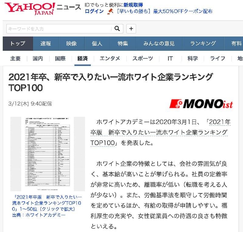 Yahooニュースにおける掲載実績
