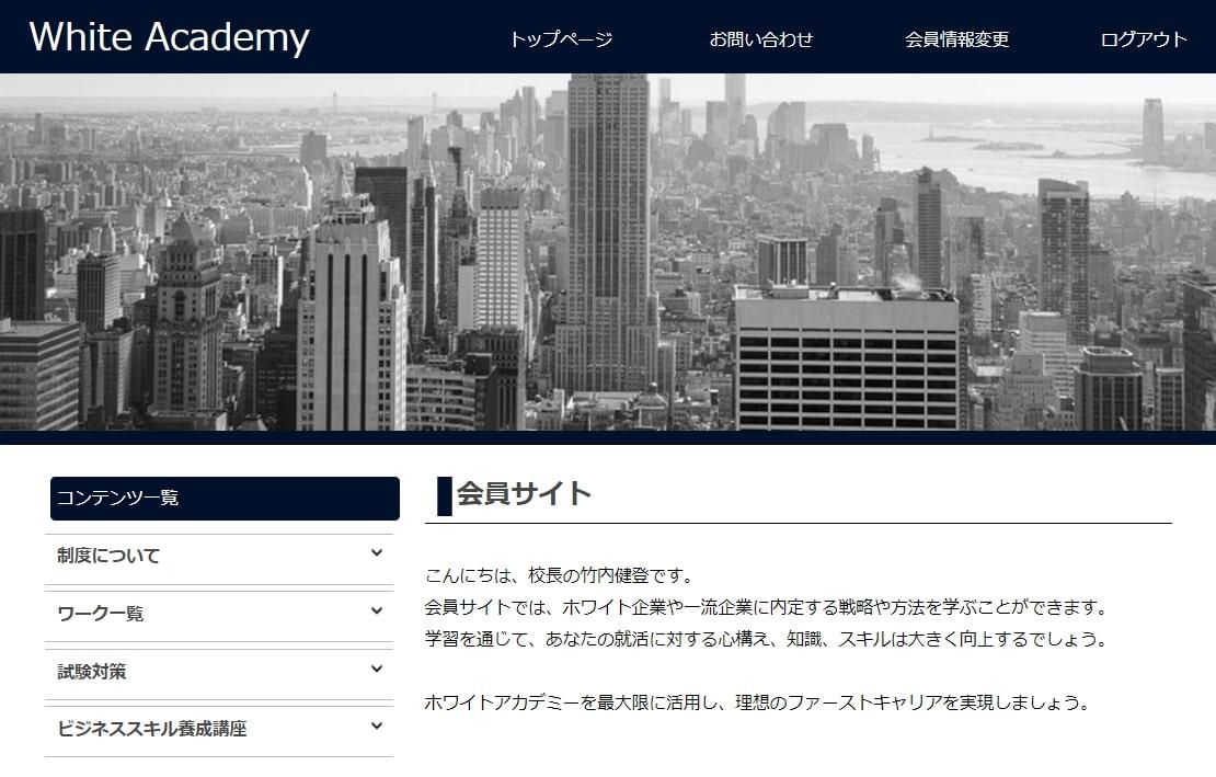 ホワイトアカデミーの会員サイト