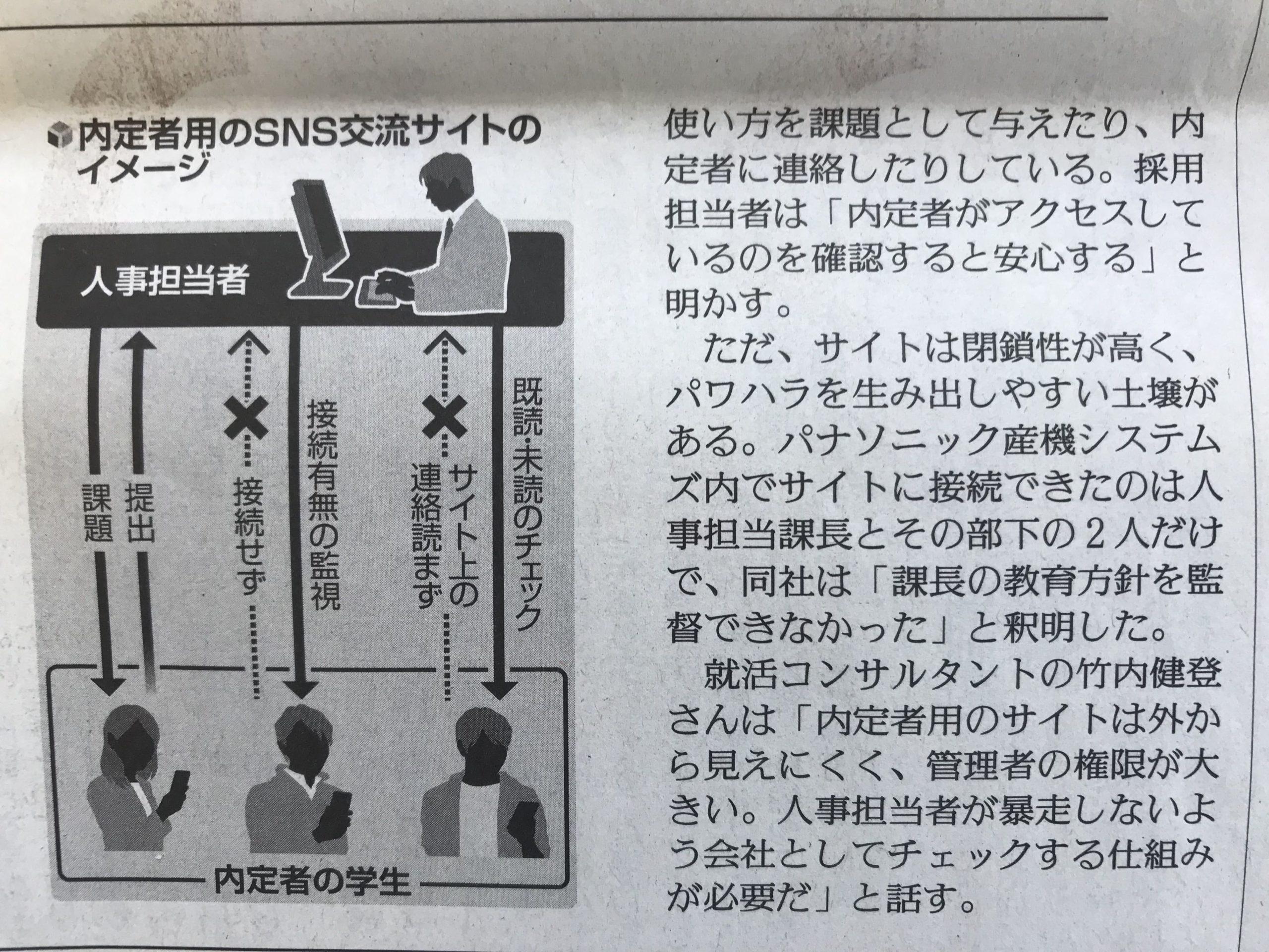 読売新聞朝刊に寄せられた竹内校長のコメント