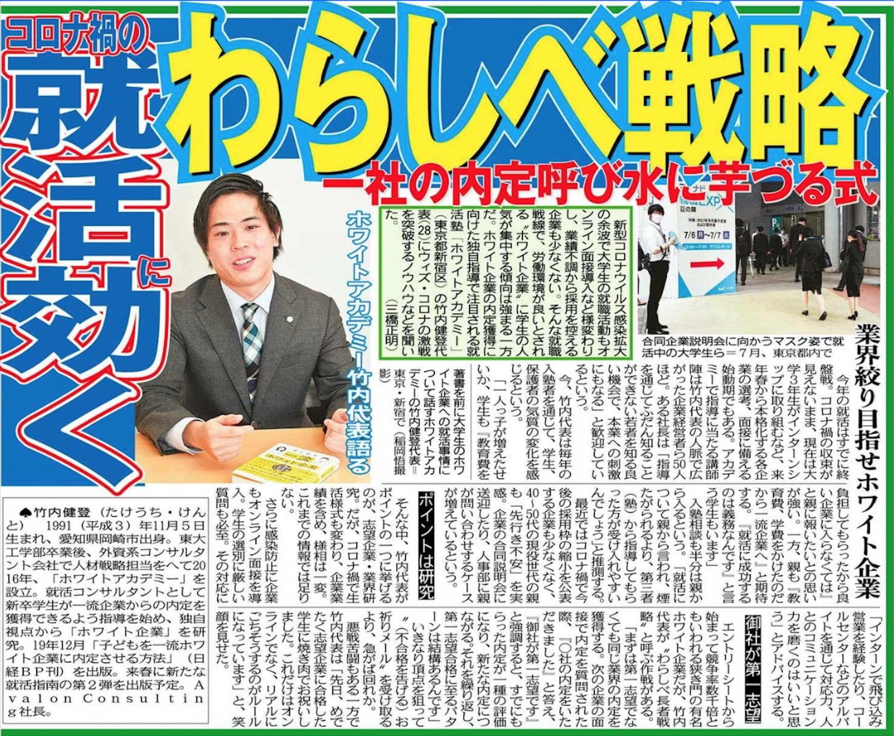 東京中日スポーツでの掲載記事