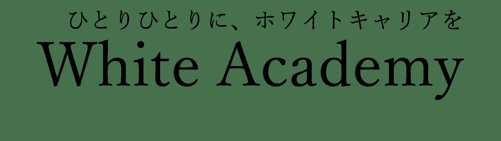 就活塾はホワイトアカデミー 一流・ホワイト企業内定率No1