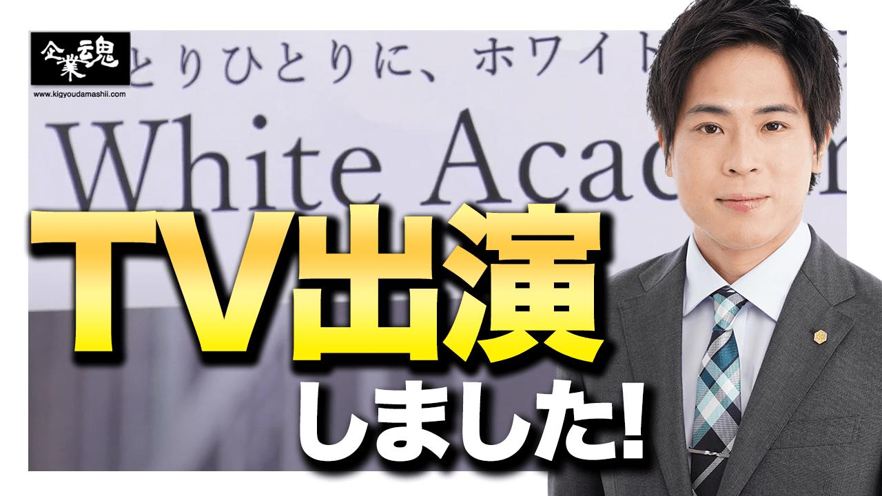 東京MXTVの番組「企業魂」でホワイトアカデミーが取り上げられました!
