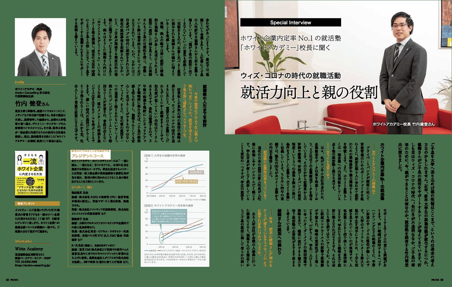 PAVONEのホワイトアカデミー紹介記事