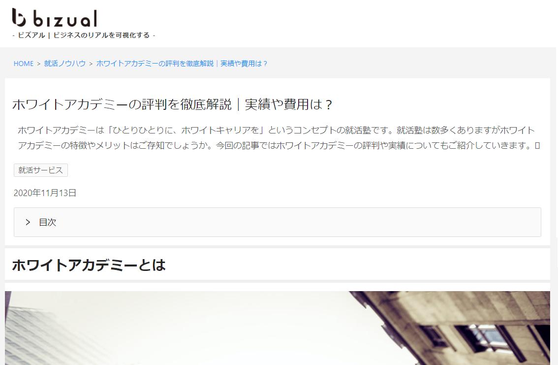 bizualでの紹介記事