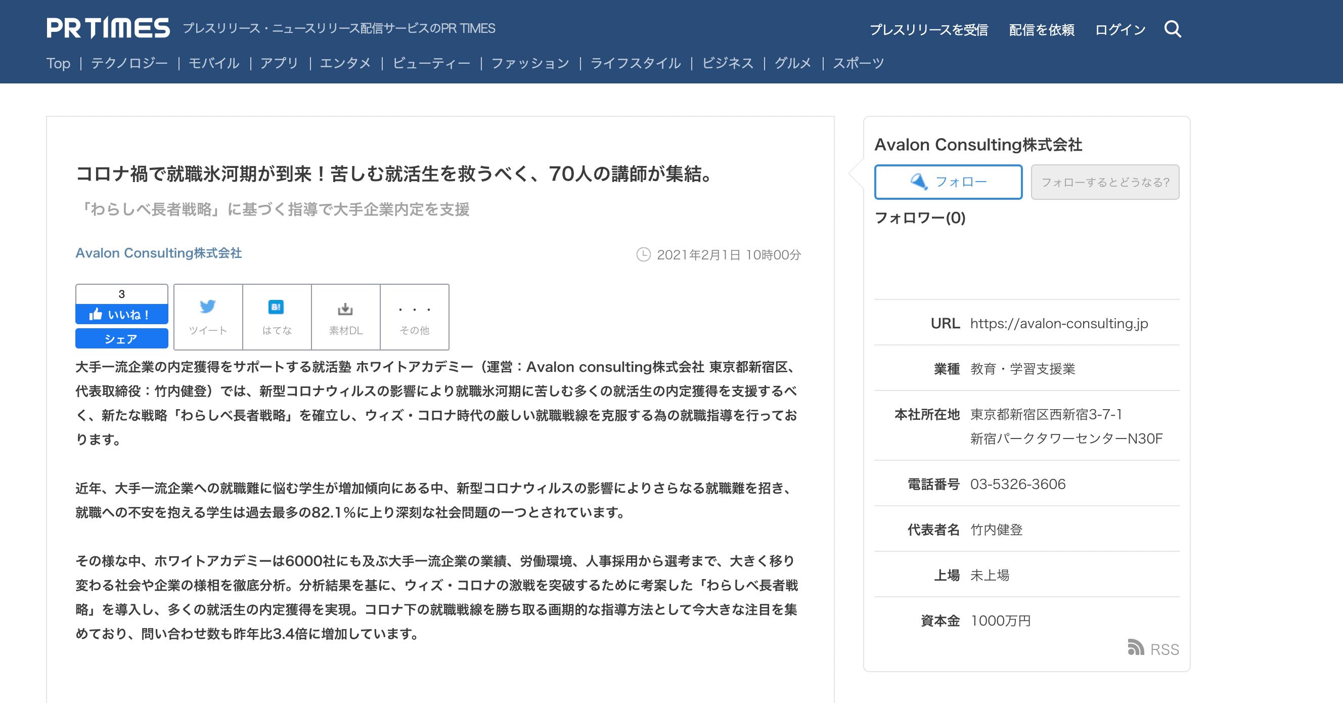PRTimesでの紹介記事
