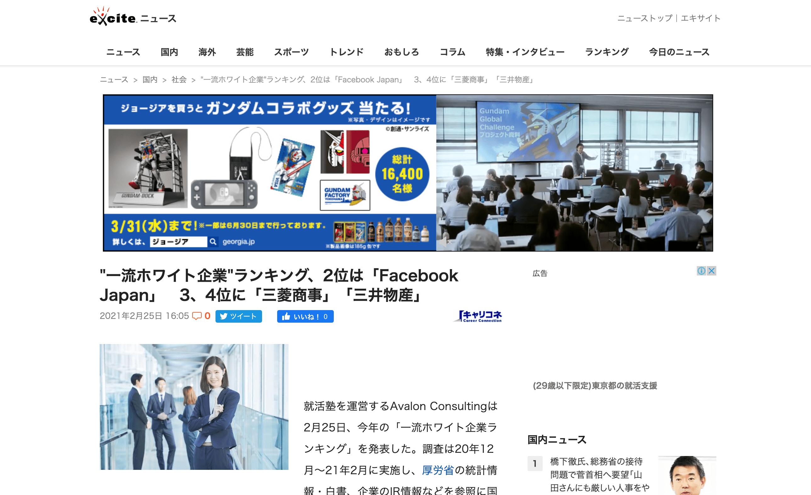 エキサイトニュースでの紹介記事