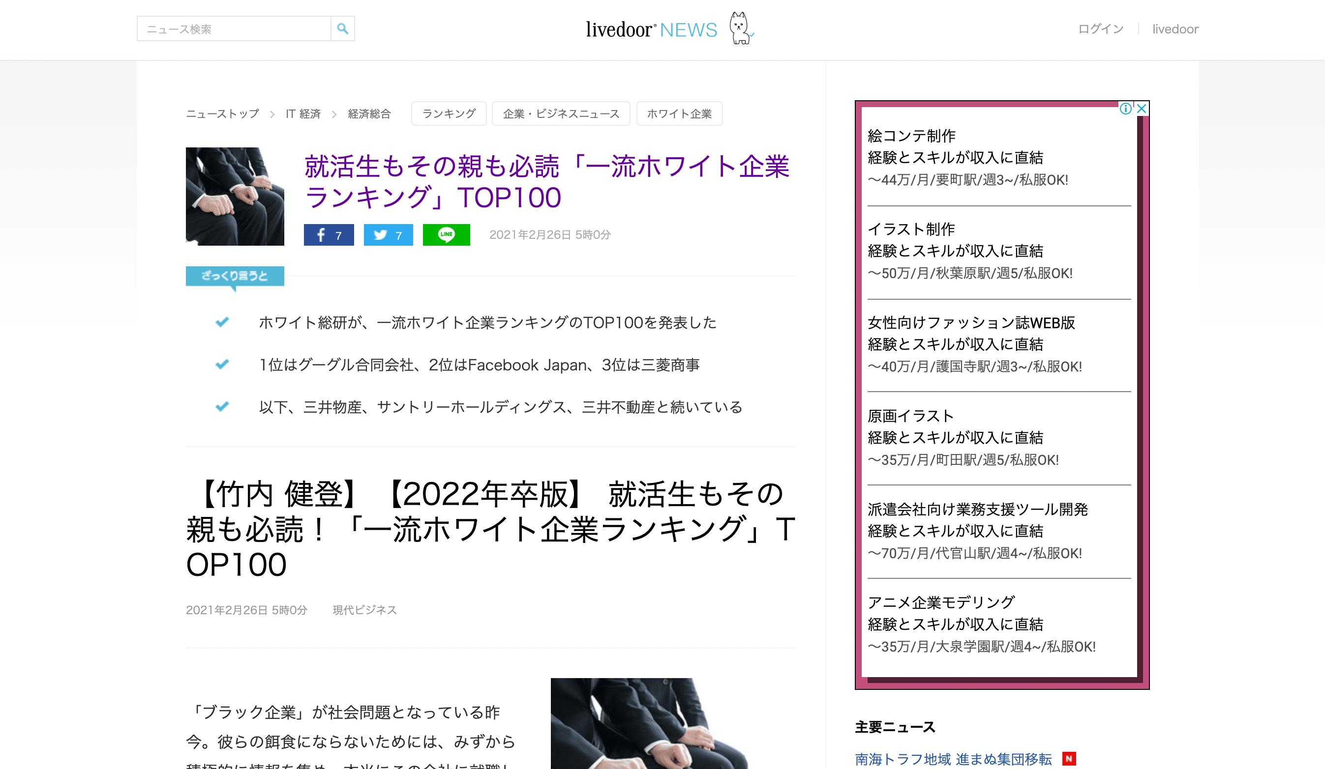 ライブドアニュースでの紹介記事