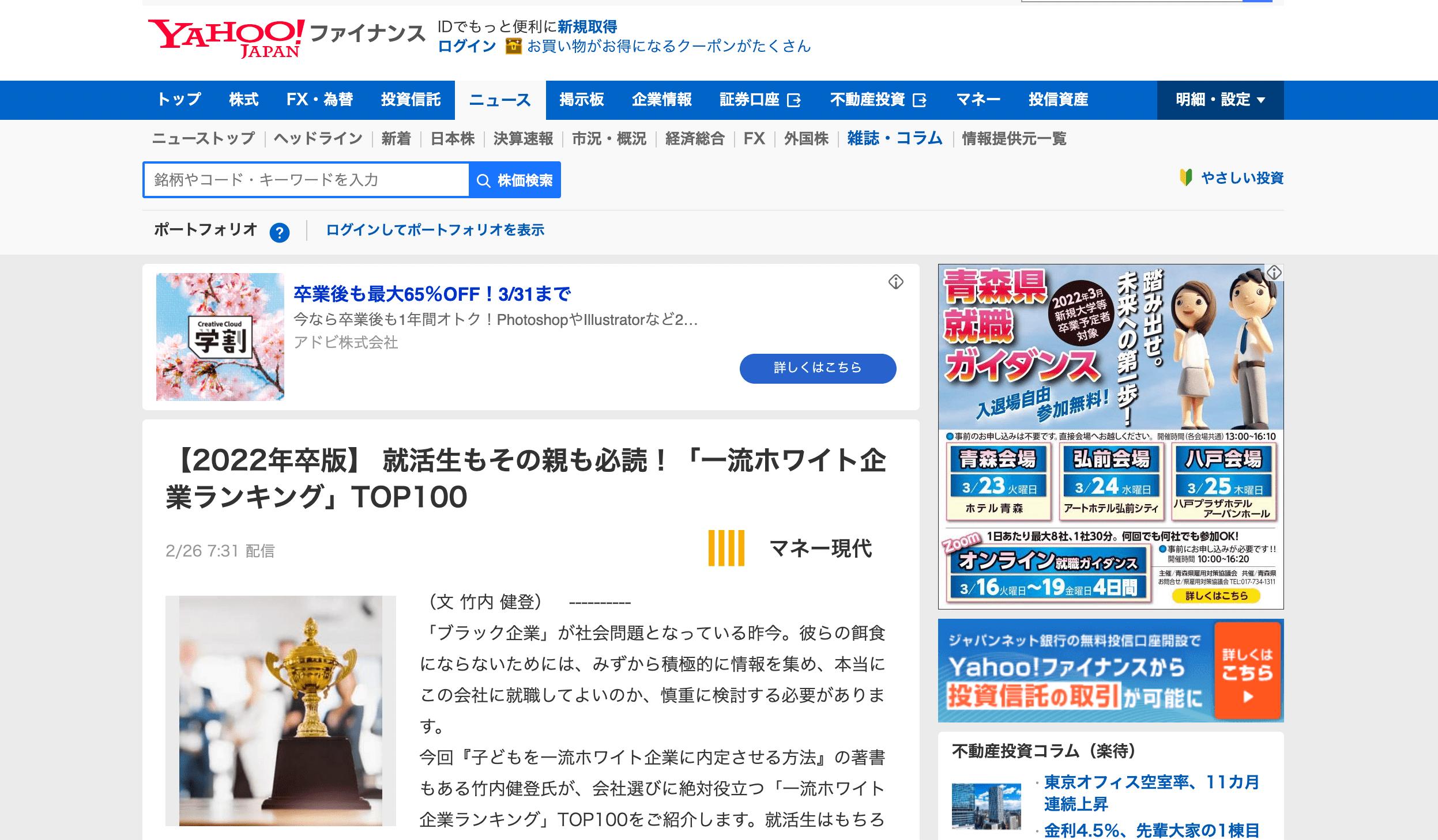 Yahooファイナンスでの紹介記事