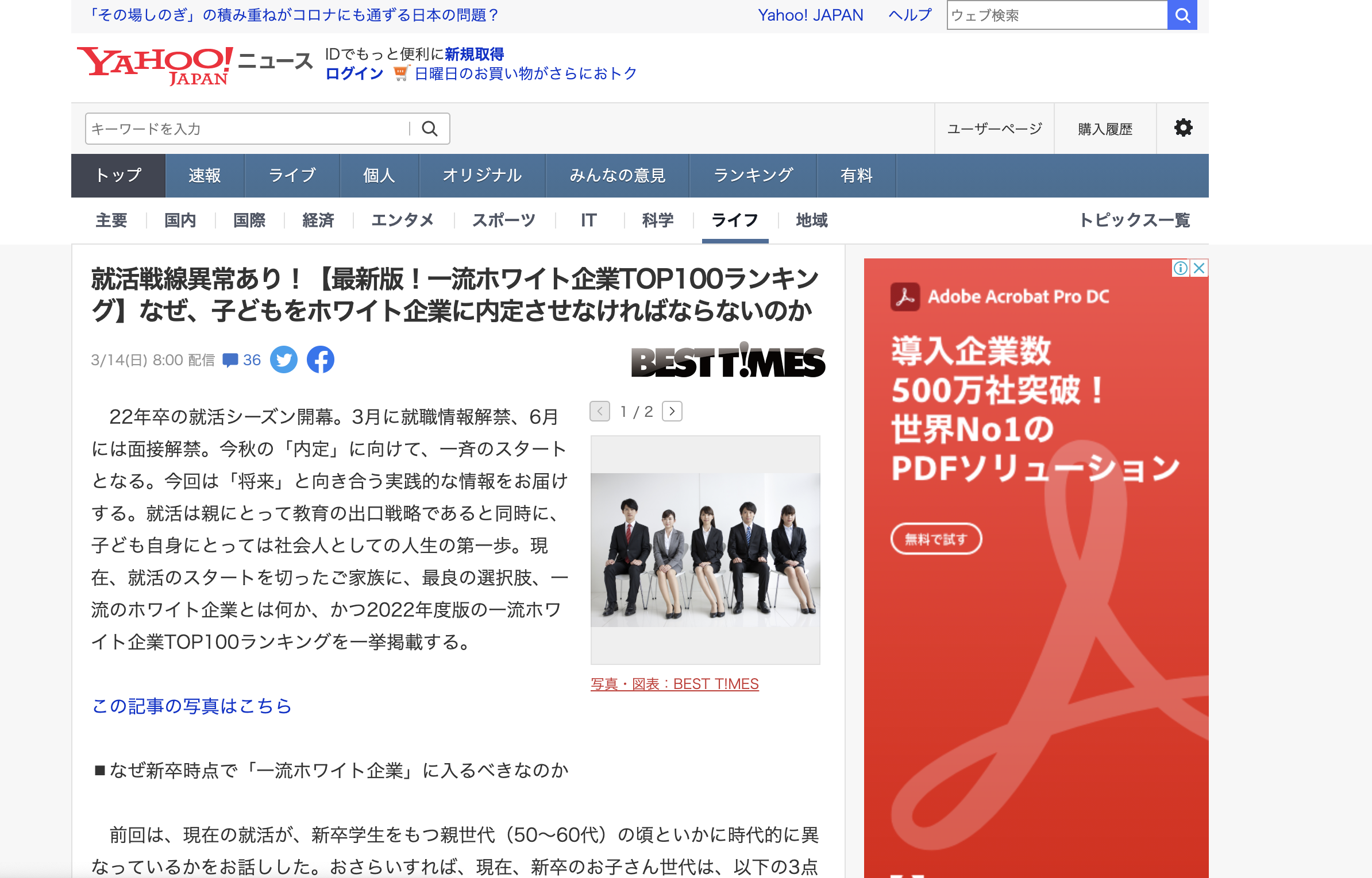 Yahoonewsでの紹介記事