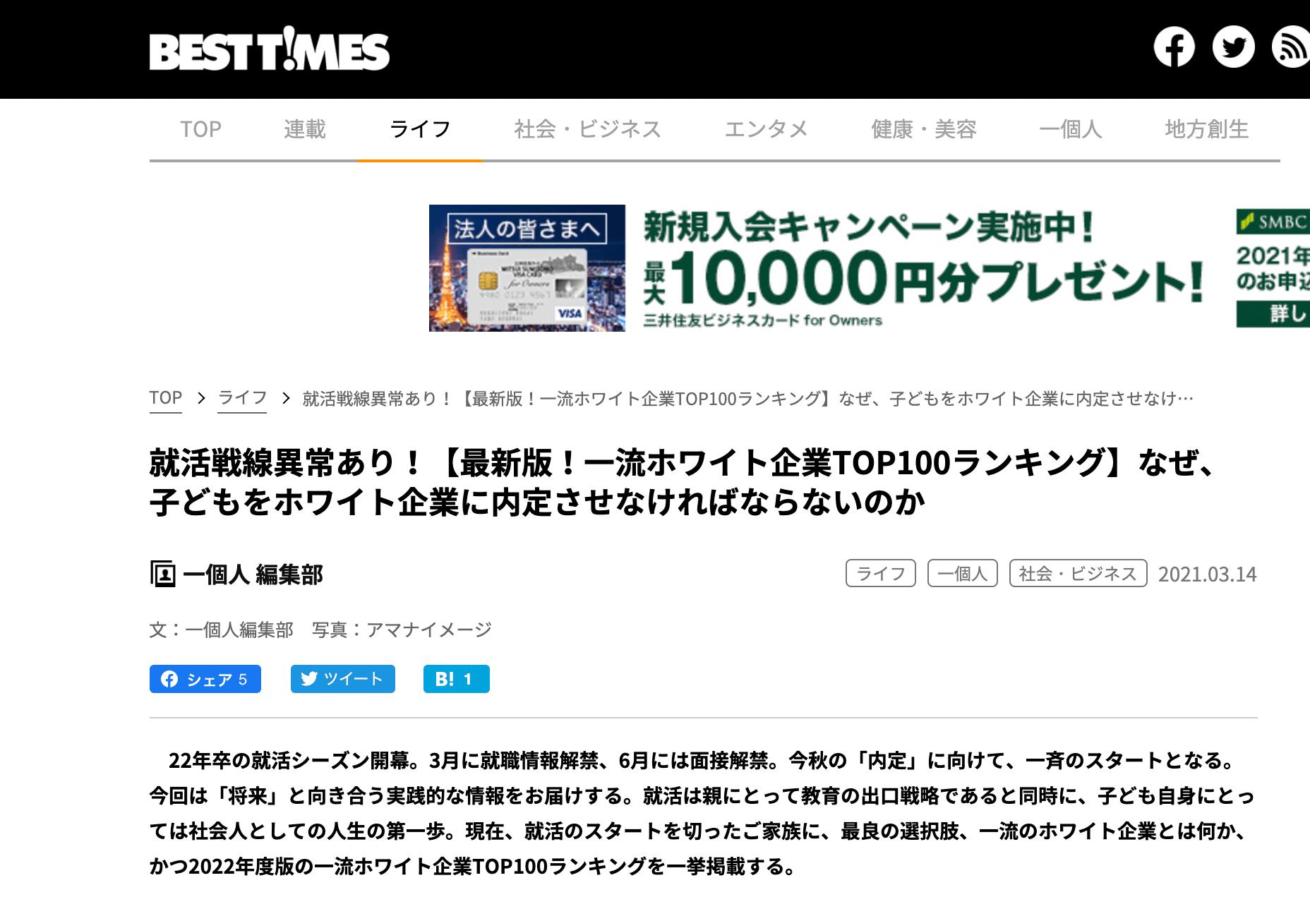 BESTTIMESでの紹介記事