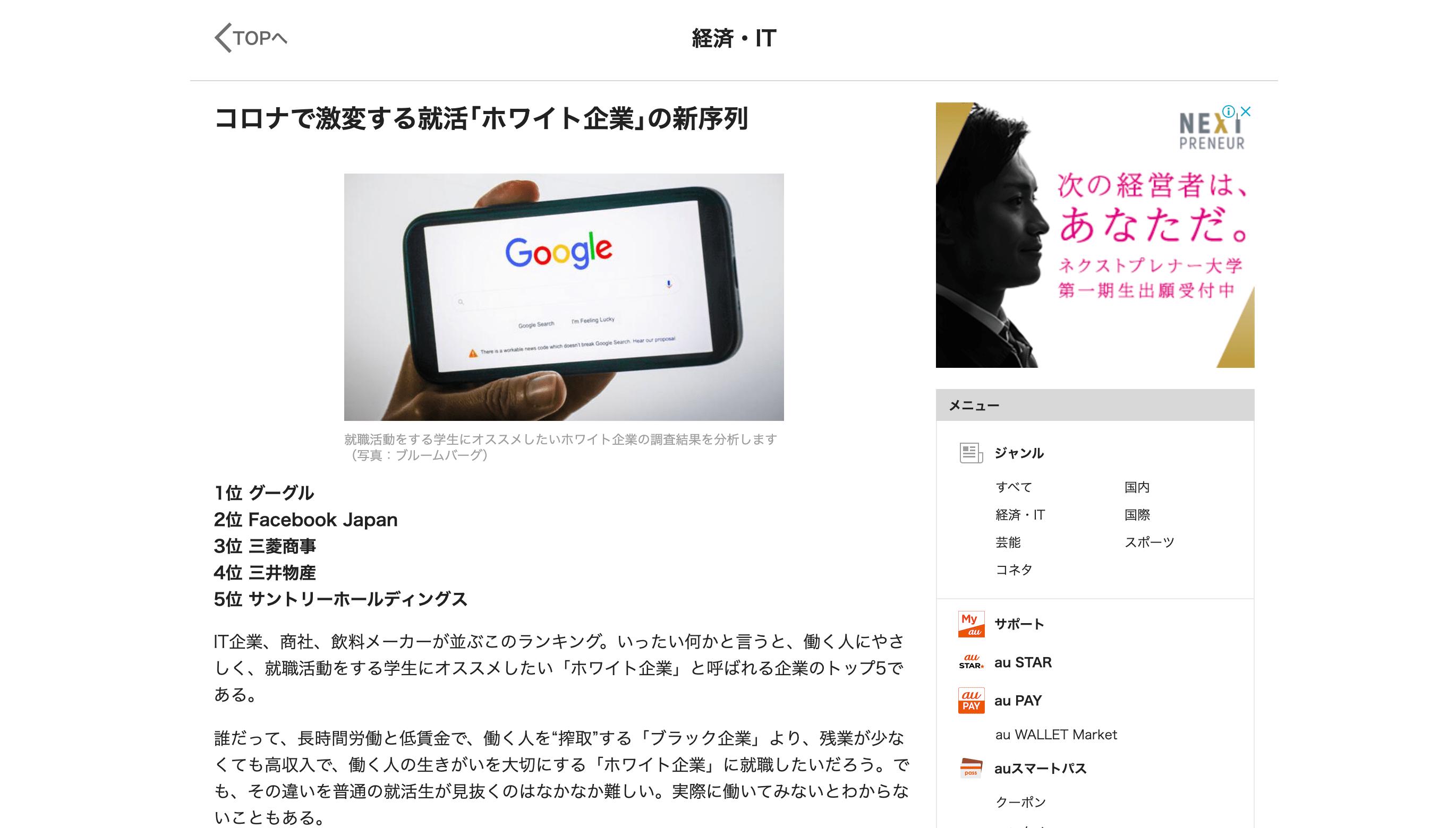 au webでの紹介記事