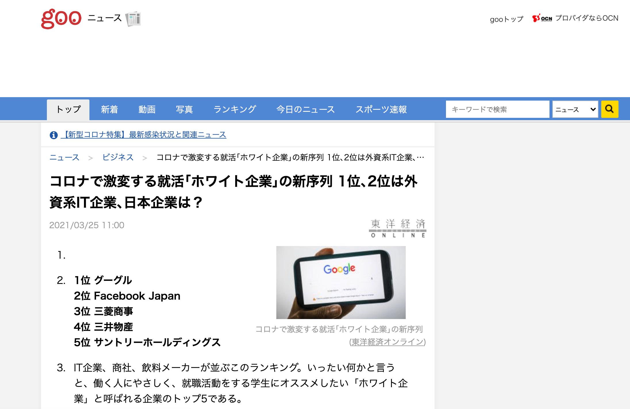 gooニュースでの紹介記事