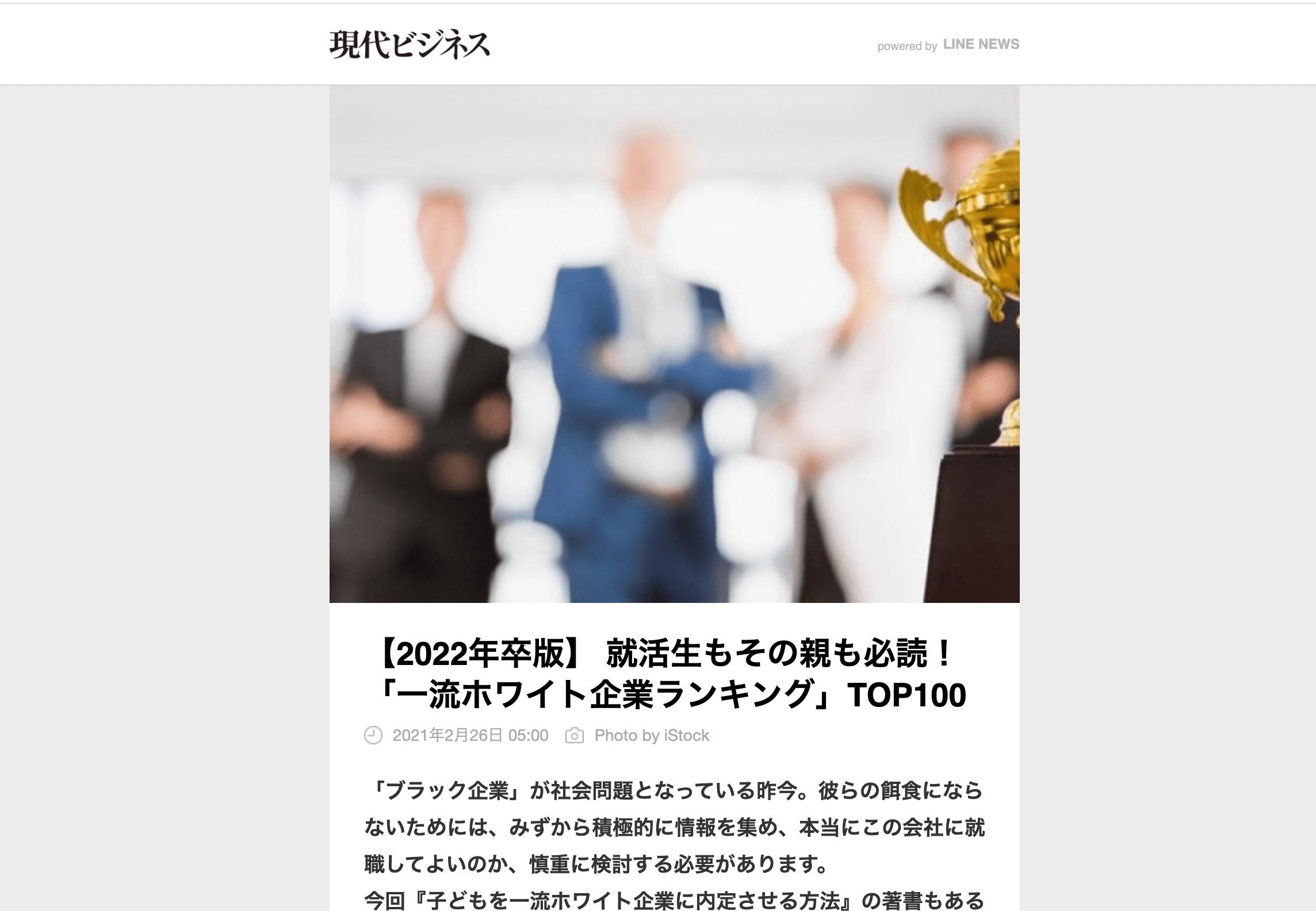 LINENEWSでの紹介記事
