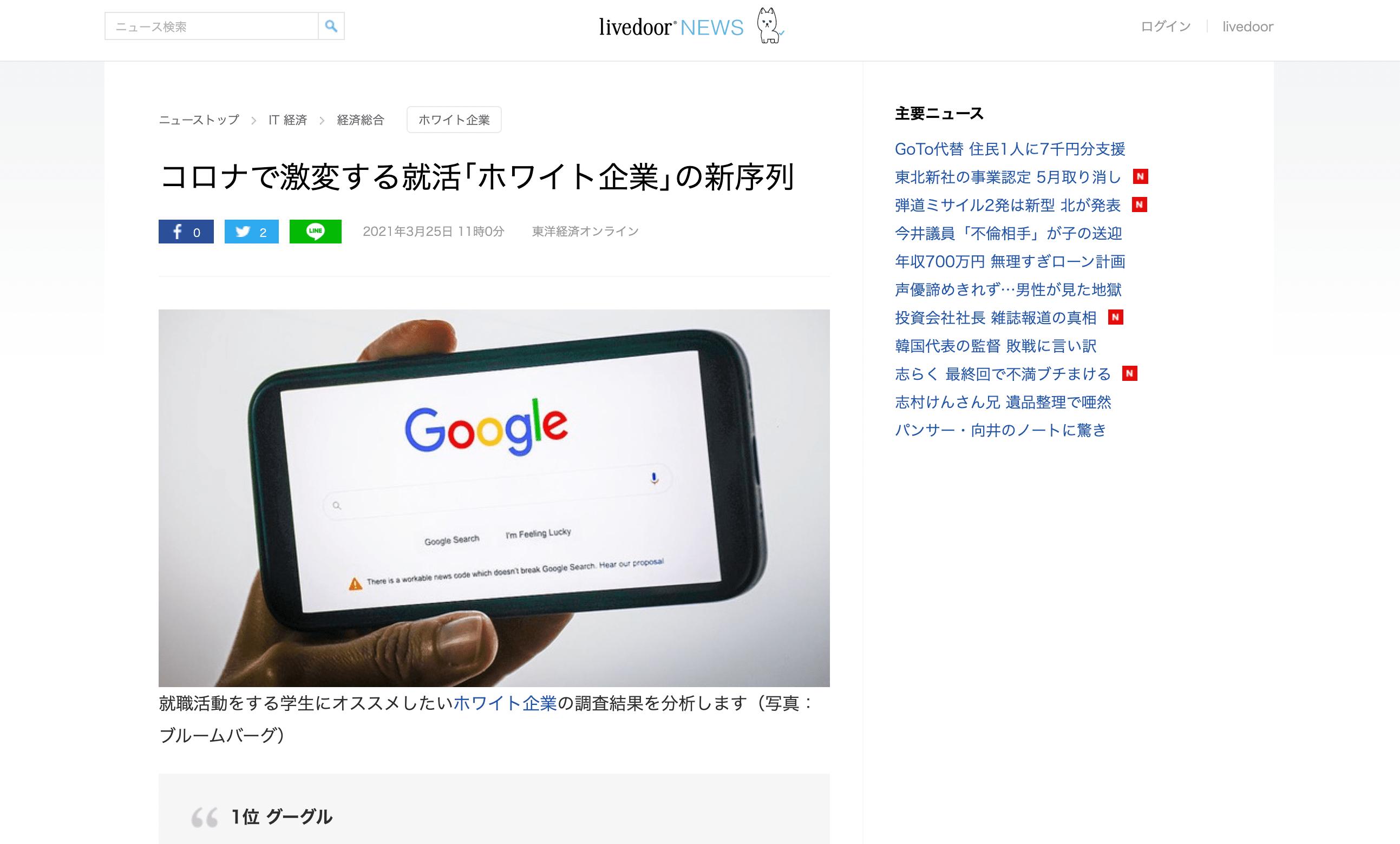 livedoorNEWSでの紹介記事
