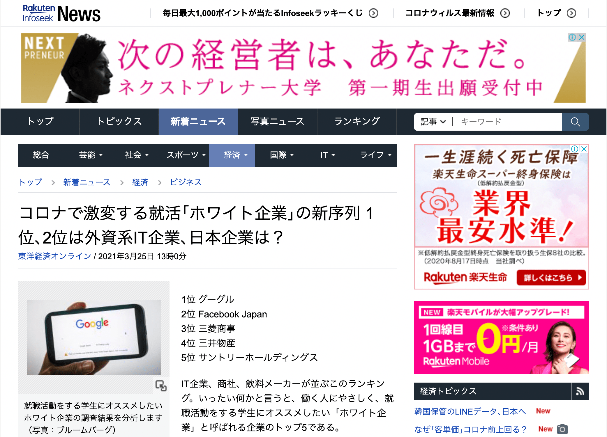 Rakuten Infoseek Newsでの紹介記事