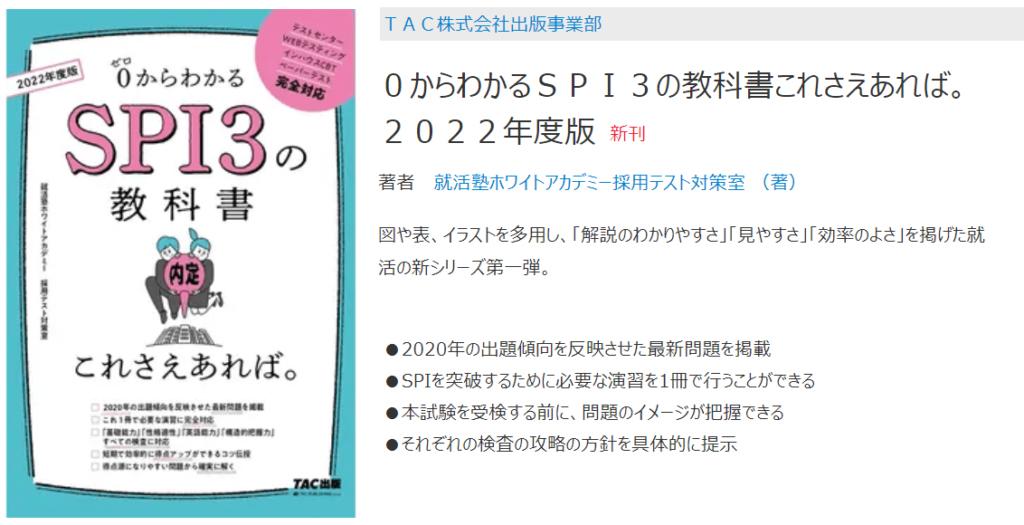 SPI3の教科書が発売されました!