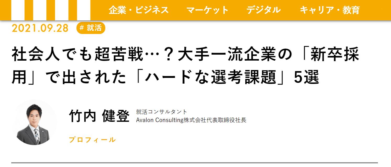 日刊現代記事②