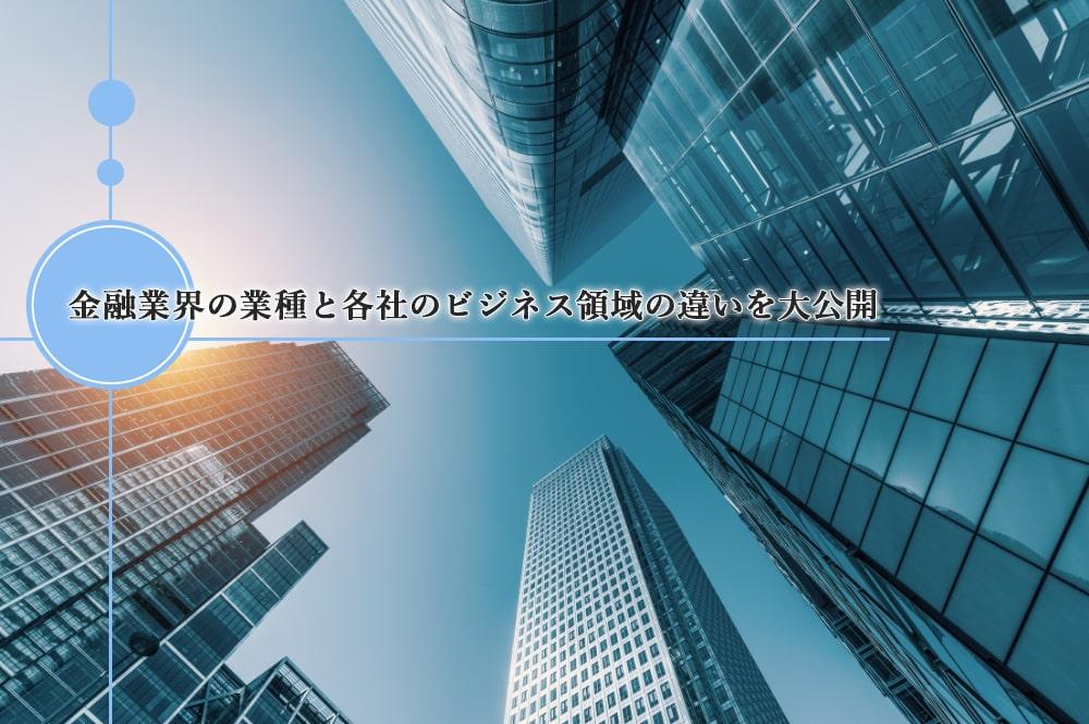 金融業界の主な業種と各社のビジネス領域